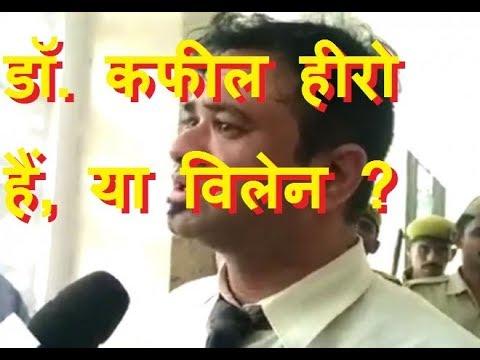 डॉ. कफील हीरो हैं, या विलेन ? | Gorakhpur Children Death dr kafeel khan oxygen cylinder