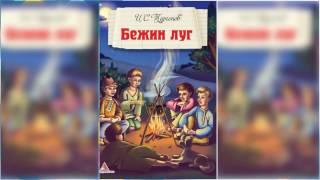 Бежин луг, Иван Тургенев аудиосказка слушать онлайн
