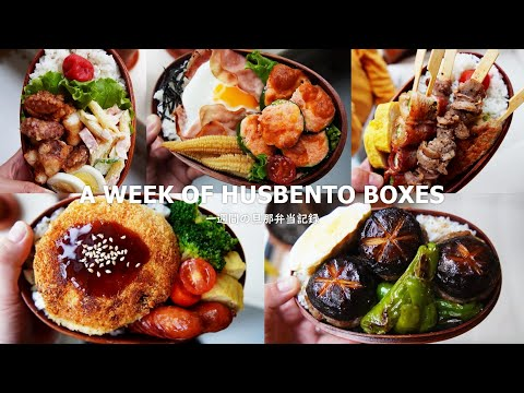 [A WEEK BENTO LUNCH BOXES FOR MY HUSBAND #16]