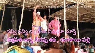 Comedy clip from beerappa Katha | Rangasaipally beerappa fest