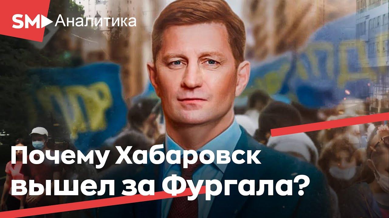 Почему Хабаровск вышел за Фургала?