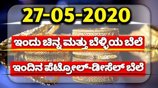 27-05-2020 | Today Gold rate in India | Gold price in Karnataka | Bangalore [PUBLIC COLOURS]🔥🔥🔥