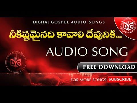 Neekistamainadi Audio Song || Telugu Christian Songs || BOUI Songs, Digital Gospel