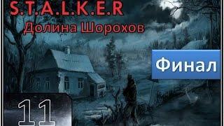 Stalker Долина Шорохов Прохождение - Часть #11[Финал][1080p]