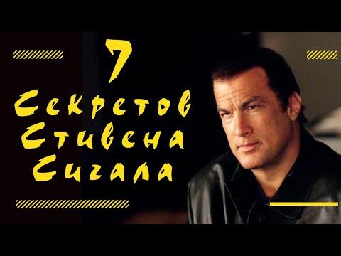 7 Секретов  Стивена Сигала  Он знает, как заставить Айкидо работать, но скрывает от всех
