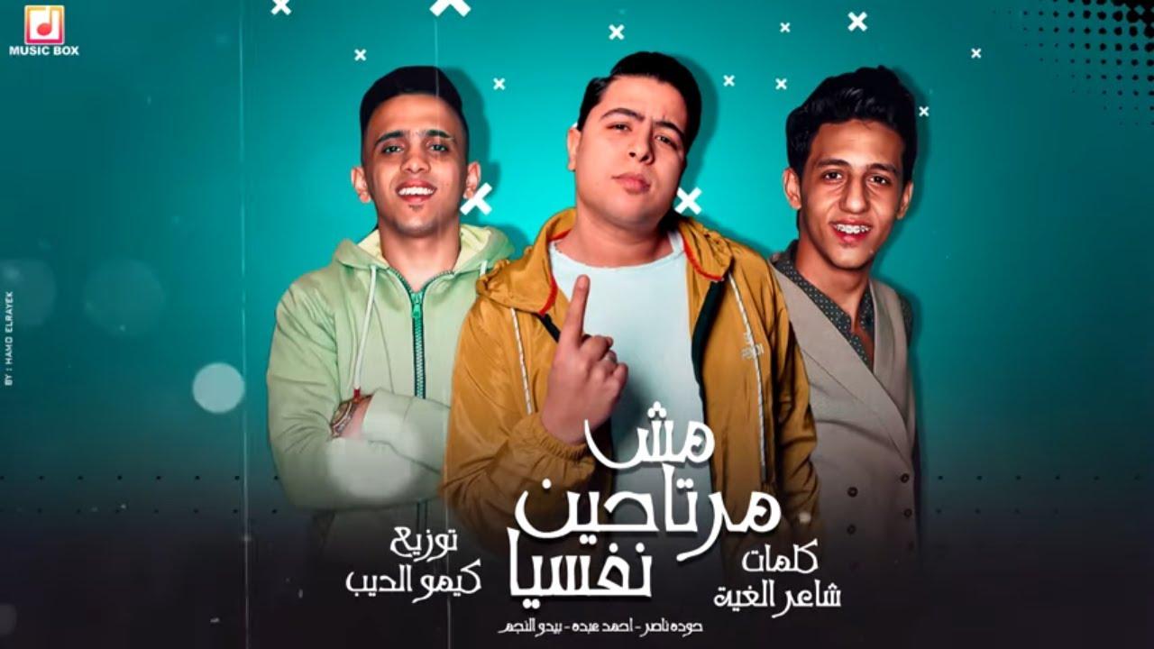 """مهرجان """"مش مرتاحين نفسياً"""" حودة ناصر - احمد عبده - بيدو النجم"""