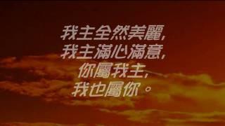 雅歌 純音樂 hmc