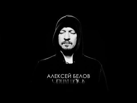 Алексей Белов - Обращение к посетителям страницы группы Парк Горького скачать песню трек