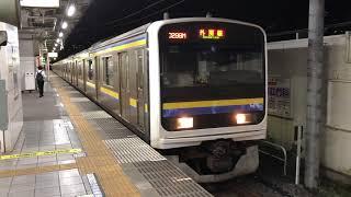 209系2100番台マリC608編成蘇我発車