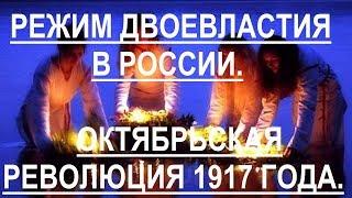 Двоевластие и Октябрьская революция 1917 года в России