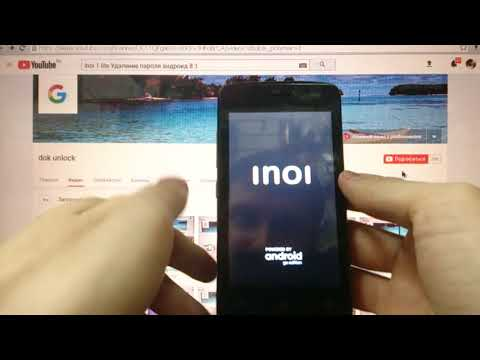 Inoi 1 Lite Hard Reset Удаление пароля андроид 8