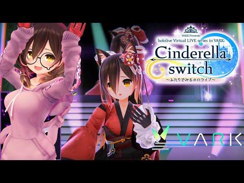 【Re:ゼロED】『Stay Alive』ロボ子さん(VARK LIVE version)- Cinderella switch ~ふたりでみるホロライブ~ vol.2 より