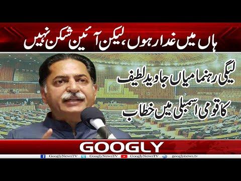 Haan Mein Ghaddar Hoen, Lakin qanoon Shikan Nahin : Mian Javed Latif | Googly News TV
