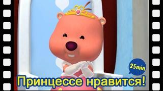 Принцессе нравится! | мини-фильм | дети анимация | Пороро