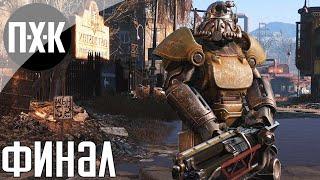 """Fallout 4. Русская озвучка. Прохождение 10 [Финал]. Сложность """"Очень высоко / Very Hard""""."""