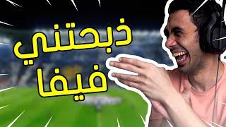 فيفا 21 - رح ادخل مستشفى المجانين بسبب هذه اللعبة ! 🤕😫 | FIFA 21