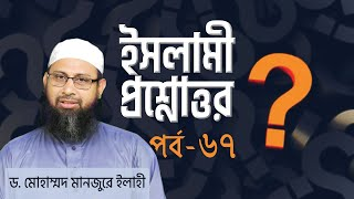 Download Video ISLAMIC QUESTION ANSWER | EP 67 | ইসলামী প্রশ্ন উত্তর | জীবন জিজ্ঞাসা লাইভ | JIBON JIGGASHA MP3 3GP MP4