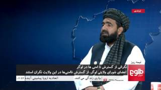 NIMA ROOZ: Logar Security Situation Discussed