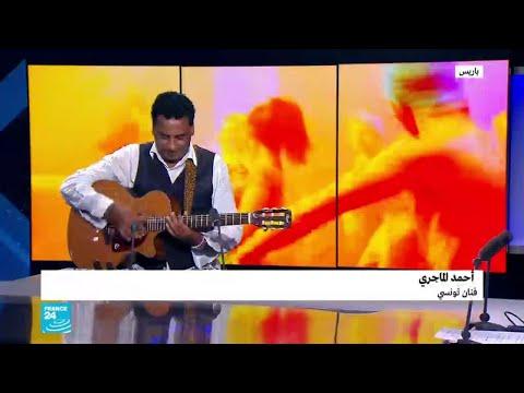 أحمد الماجري.. فنان تونسي يغني بالعربية والفرنسية والانكليزية  - 15:56-2019 / 10 / 16