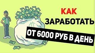 Заработок ВКонтакте от 3 000 до 5 000 р. в день