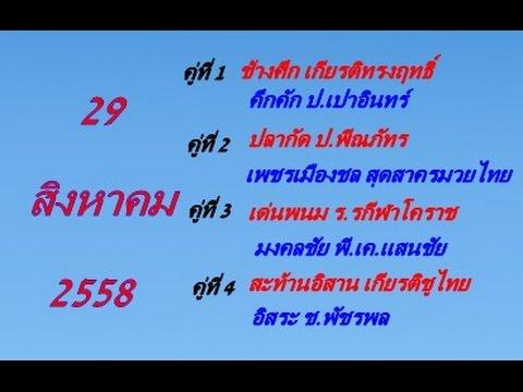 วิจารณ์มวยช่อง 3 เสาร์ที่ 29 สิงหาคม 2558 ศึกจ้าวมวยไทย