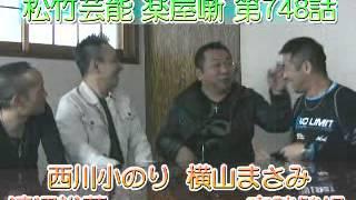 「2013年の最後」を飾る「若井やるき」を「殴った」話 「西川&横山」正...