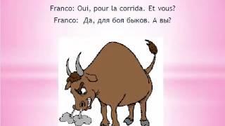 Французский для начинающих! Видеоурок 2