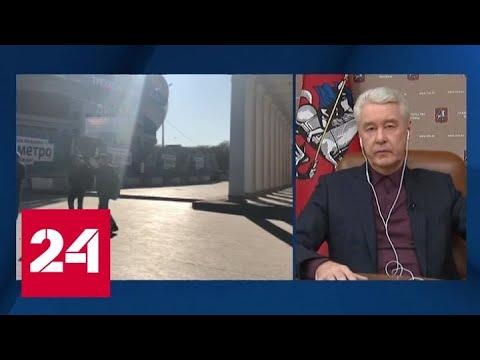 Собянин: автоматическая система пропусков не должна пугать законопослушных граждан - Россия 24