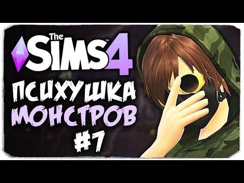 КОШМАРНАЯ ЖИЗНЬ В ПСИХУШКЕ - THE SIMS 4 - ПСИХУШКА thumbnail