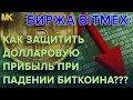Биржа BitMEX - Как зафиксировать прибыль в долларах при ...