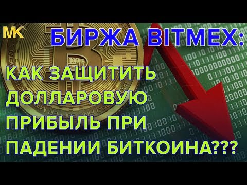 Биржа BitMEX - Как зафиксировать прибыль в долларах при падении  Биткоина?