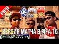 Версия матча в FIFA 15/ ФК Крылья Советов - ФК Уфа/ Матч 19 тура РФПЛ/ FC Ufa in FIFA 15