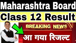 Class 12 HSC Results Are Out Today ! hsc result kaise dekhe - HSC Results Maharashtra Board
