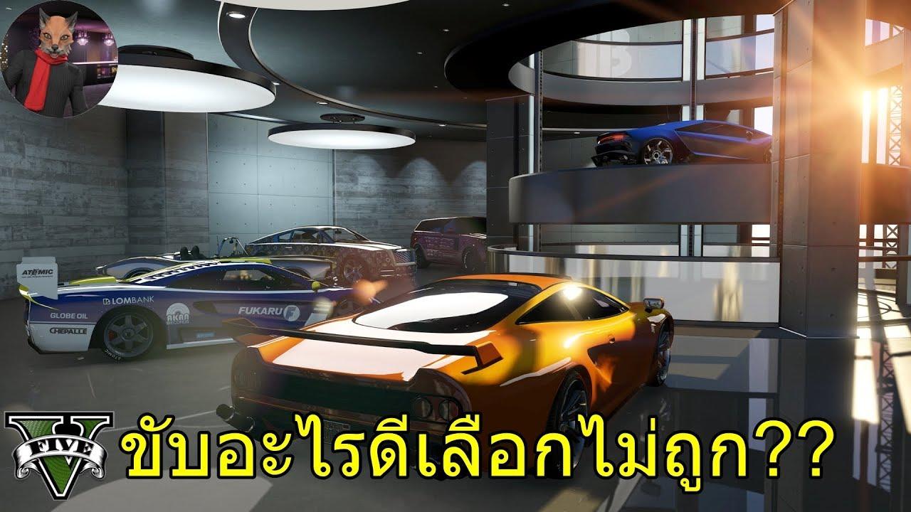GTA Online - แนะนำรถน่าซื้อในแต่ละ Class