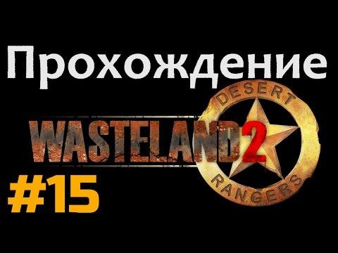 Wasteland 2: Directors Cut Прохождение на русском #1 - Ретрансляторы [FullHD|PC]