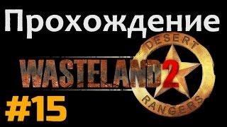 видео Полное прохождение игры Wasteland 2, часть 2: квесты (тюрьма, хайпул, ферма, доктор), задания, локации, гайд, описание - как пройти Вестленд 2 (советы, руководства, хитрости, секреты)