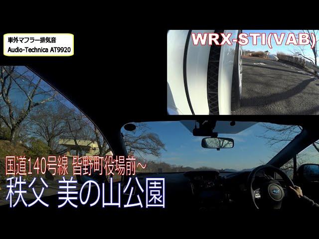 秩父 国道140号線 ~ 美の山公園 タイヤの様子付き WRX STI