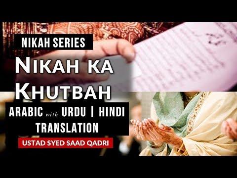 Nikah ka Khutbah || Arabic - Urdu - Hindi [ Translation ]