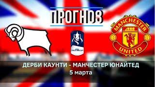 Дерби Каунти Манчестер Юнайтед прогноз на матч 5 марта Прогнозы на футбол на сегодня