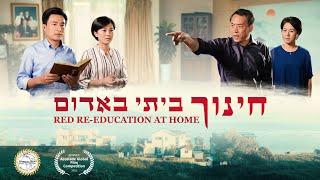 סרט בעברית | 'חינוך ביתי באדום'