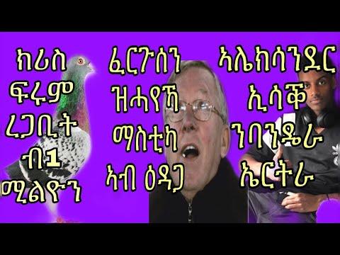 Eritrean sport news  ኣሌክሳንደር ኢሳቕ ንባንዴራ ኤርትራ 20 March 2019