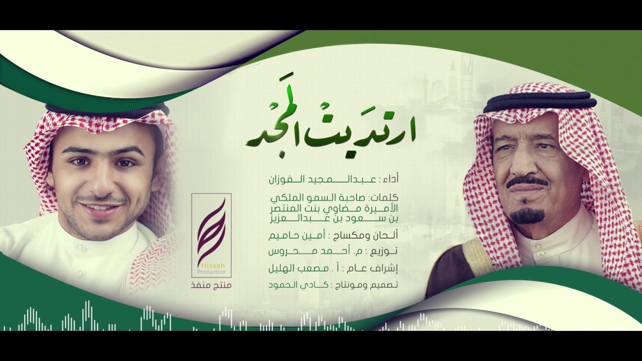تحميل جميع اناشيد عبدالمجيد الفوزان mp3