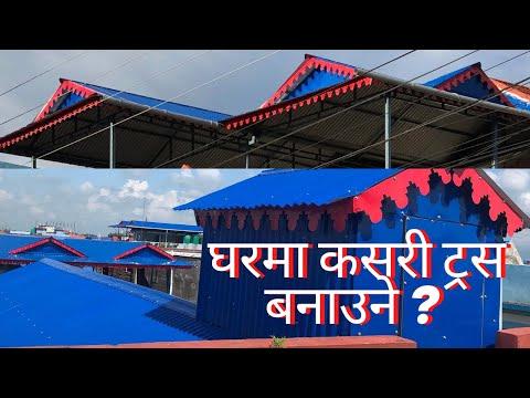 How To Build Truss Roof | घरमा ट्रस कसरी बनाउने ?? | Nepal