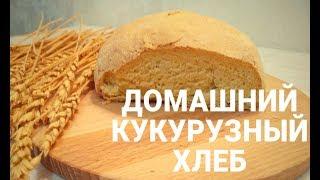Домашний кукурузный хлеб! / Рецепт хлеба