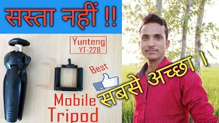 Perfect Mobile Tripod For New Vloggers || Best and Cheap Price !!! For Vlog & Blog....