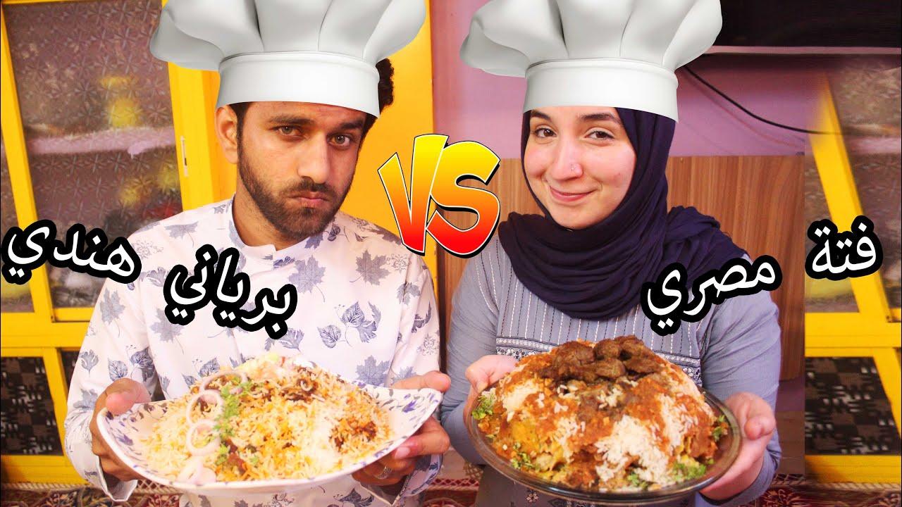 الفتة المصري ضد البرياني الهندي | تحدي أكلة العيد ! Egyptian vs Indian cooking