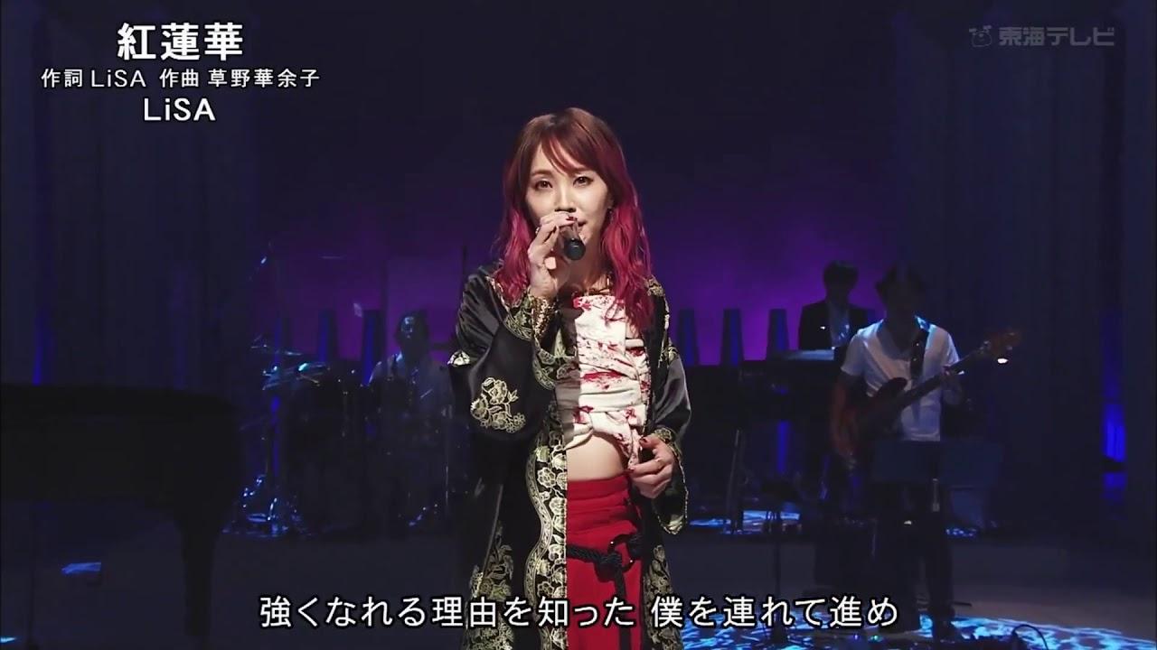Lisa - Gurenge [Live] - YouTube