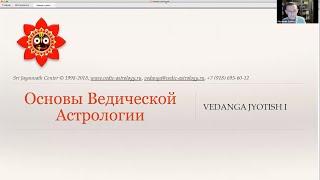 Первое занятие курса по Ведической астрологии (Джйотиш I ступень) Александра Шутова