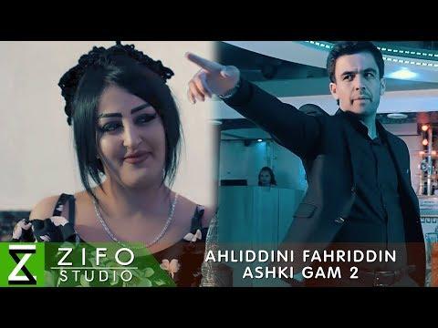 Ахлиддини Фахриддин - Ашки гам 2 | Ahliddini Fahriddin - Ashki gam 2