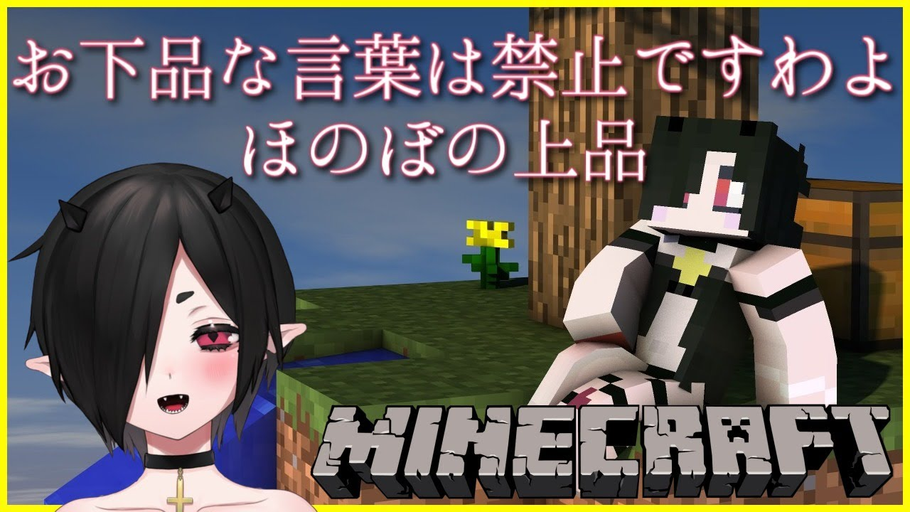 【Minecraft】初見詐欺用マガ・リナリーのキャラを作る【Vtuber】